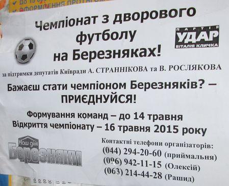 Чемпіонат з дворового футболу на Березняках