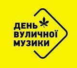 Завтра в Києві пройде День Вуличної Музики
