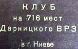 Вестибюль Будинку культури ДВРЗ