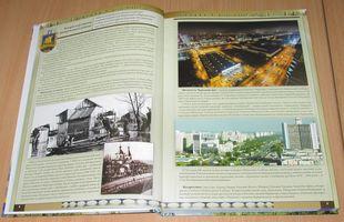 Книга про Дніпровський район