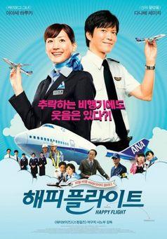 Фильм Счастливый полет