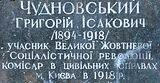 Чергове перейменування київських вулиць