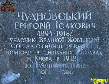 Вулиця Чудновського
