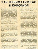 Багатотиражна газета ДВРЗ. Липень 1964 року