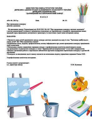 Конкурс малюнків серед дітей працівників ДВРЗ