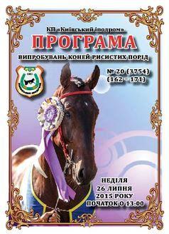 Завтра на Київському іподромі - перегони