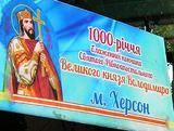 День Крещения Руси-Украины