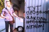 У Дніпровському районі Києва розгромили наливайку