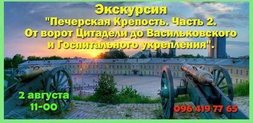 Авторские экскурсии по Киеву