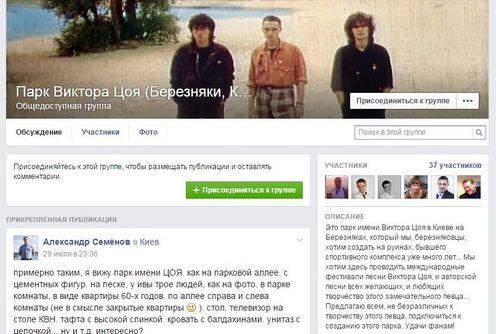 На Березняках сворено групу підтримки парку Віктора Цоя