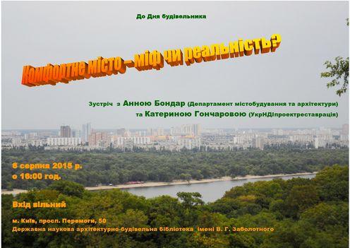 Зустріч у київській бібліотеці імені Заболотного