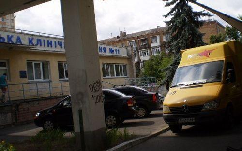 Лікарня №11 (ДВРЗ)