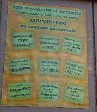 Гуртки Центру культури