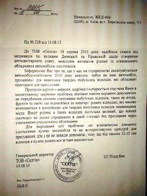 Павло Тесленко: разом з партією 'Єдність' ідемо на вибори Київради