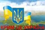 Боротьба за Крим почалась