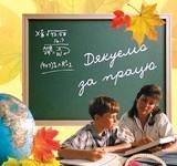 Вітаємо з Днем учителя!