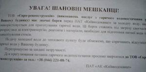 Оголошення Київводоканалу