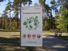 Інформаційні стенди в парку Сосновому
