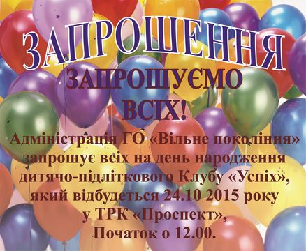 День народження клубу