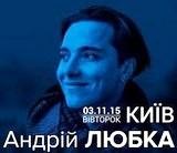 Писатели Андрей Любка и Любко Дереш встретятся с киевлянами