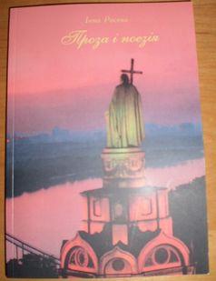 Книга Інни Росєвої