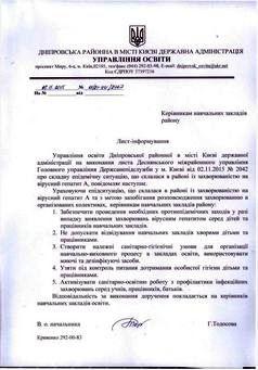 У Києві спалах гепатиту А