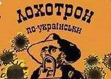 'Лохотрон по-українськи' у клубі на ДВРЗ