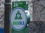 Ліквідація газозаправної станції на ДВРЗ