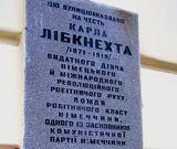 Демонтаж меморіальних дощок у Києві