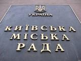 Депутаты Киевсовета от Днепровского района