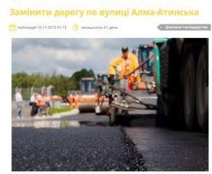 "<a href=""https://petition.kievcity.gov.ua/petition/?pid=499"" target=""_blank"">Перейти до петиції</a>"