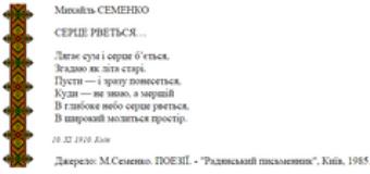 Вірші Михайля Семенка