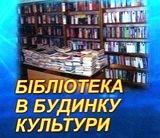 Бібліотека на ДВРЗ відсвяткувала ювілей