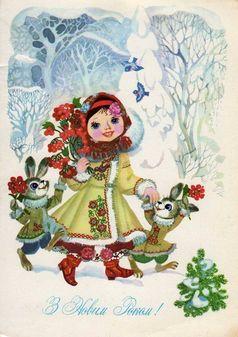 Открытки из коллекции Лады Лузиной