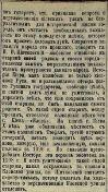 Газета Киевлянин. Февраль 1917 года