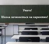 Школи та позашкільні навчальні заклади Києва призупинили роботу