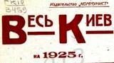 Нужны ли святцы? Киевский календарь на 1925 год