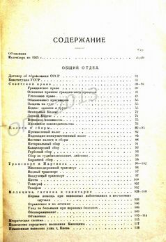 Киевский календарь на 1925 год