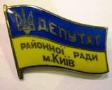 Выборы в районные советы Киева отменены судом