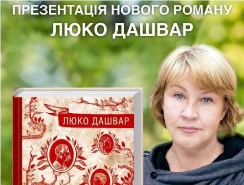 """Украинская писательница Люко Дашвар презентует книгу """"ПоКров"""""""