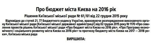 Рішення про бюджет Києва на 2016 рік