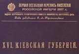 Перепись населения 9 февраля 1897 года