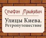 Киевовед Стефан Машкевич приглашает на творческую встречу