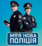 Бібліотека запрошує на зустріч з поліцейськими