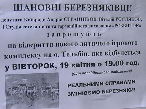 Відкриття дитячого ігрового комплексу на озері Тельбин