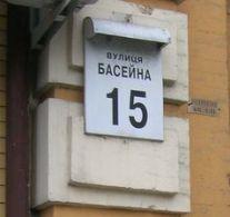 Заміна табличок на перейменованих вулицях