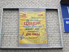 Концерт до Дня Києва