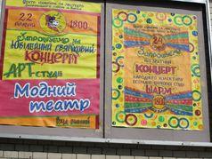 Арт-студія, Модний театр і Шарм на ДВРЗ