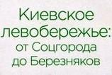 Презентація книги про київське Лівобережжя