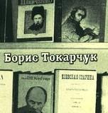 Нова книга Бориса Токарчука
